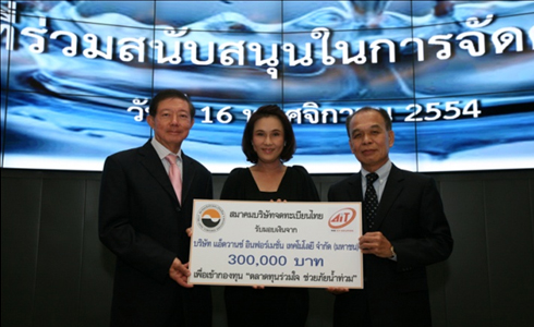 "The Company donated 300,000 Baht to the ""Taladhoon raum jai chuay pai num tuam Fund"" organized by Thai listed companies association, Stock Exchange of Thailand."